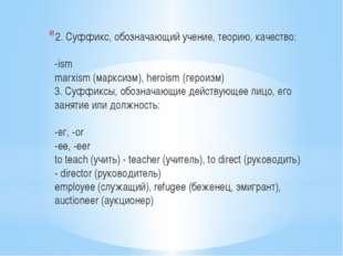 2. Суффикс, обозначающий учение, теорию, качество: -ism marxism (марксизм), h