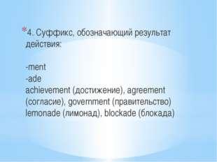 4. Суффикс, обозначающий результат действия: -ment -ade achievement (достижен