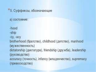 5. Суффиксы, обозначающие а) состояние: -hood -ship -cy, -acy brotherhood (бр