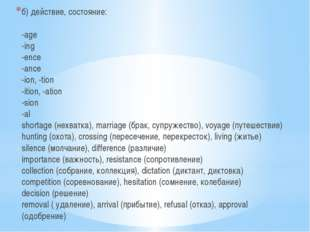 б) действие, состояние: -age -ing -ence -ance -ion, -tion -ition, -ation -sio