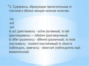 2. Суффиксы, образующие прилагательные от глаголов и обозначающие наличие ка
