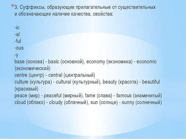 3. Суффиксы, образующие прилагательные от существительных и обозначающие нали...