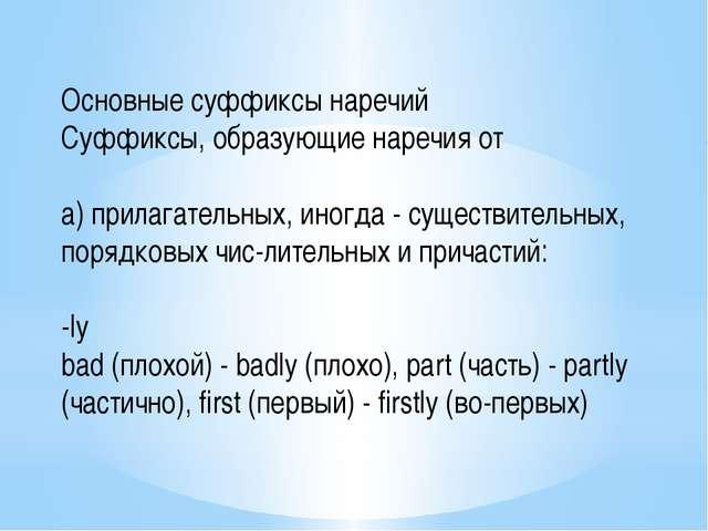Основные суффиксы наречий Суффиксы, образующие наречия от а) прилагательных,...