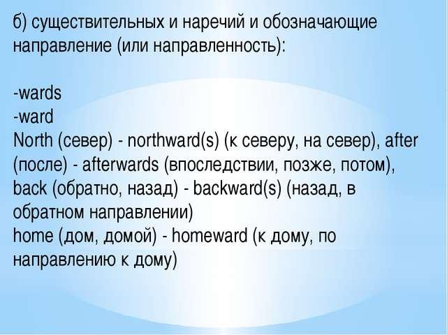 б) существительных и наречий и обозначающие направление (или направленность):...