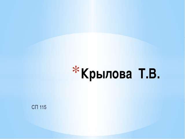 Крылова Т.В. СП 115