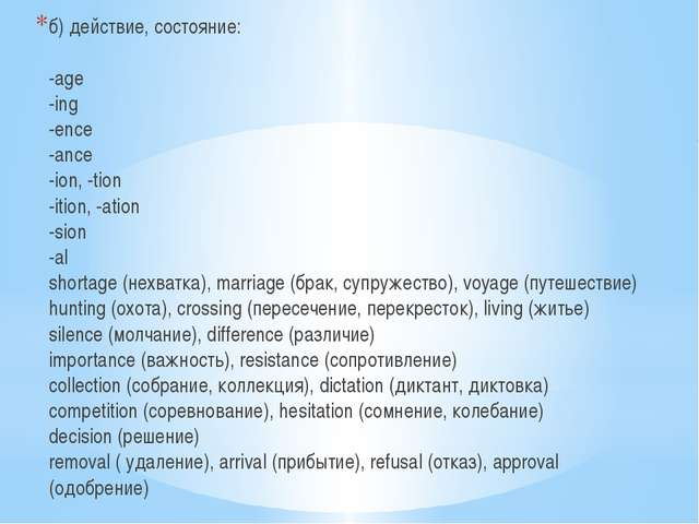 б) действие, состояние: -age -ing -ence -ance -ion, -tion -ition, -ation -sio...