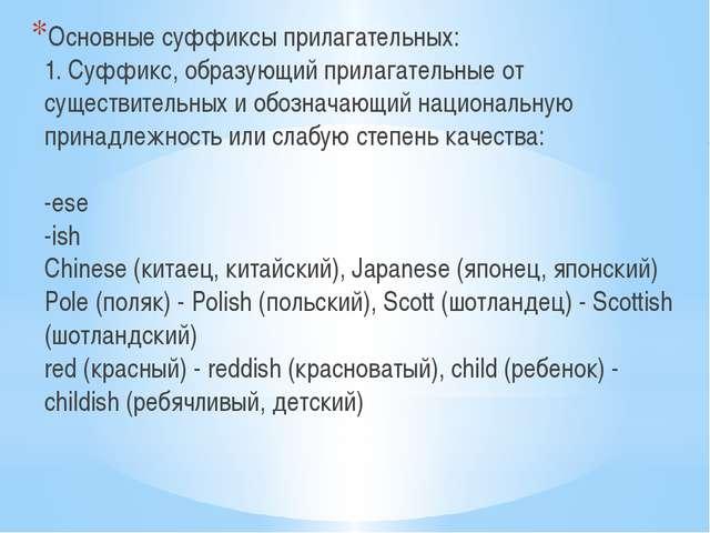 Основные суффиксы прилагательных: 1. Суффикс, образующий прилагательные от су...
