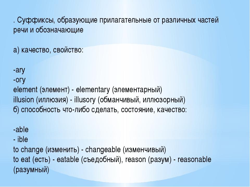 . Суффиксы, образующие прилагательные от различных частей речи и обозначающие...