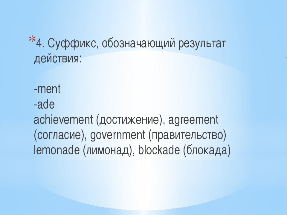 4. Суффикс, обозначающий результат действия: -ment -ade achievement (достижен...