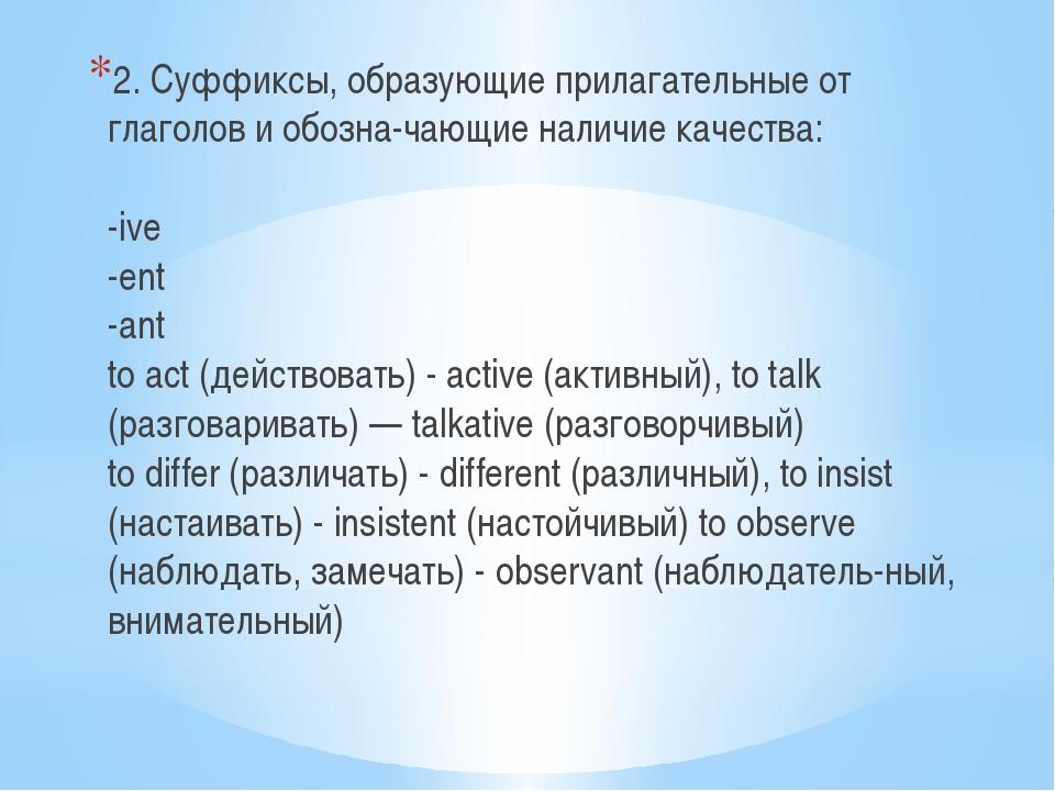 2. Суффиксы, образующие прилагательные от глаголов и обозначающие наличие ка...