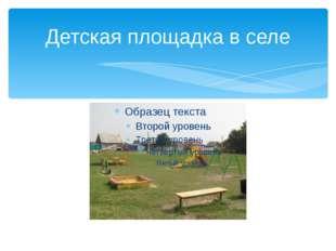Детская площадка в селе