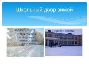 Школьный двор зимой