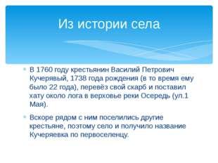 В 1760 году крестьянин Василий Петрович Кучерявый, 1738 года рождения (в то в