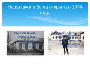 Наша школа была открыта в 1934 году.