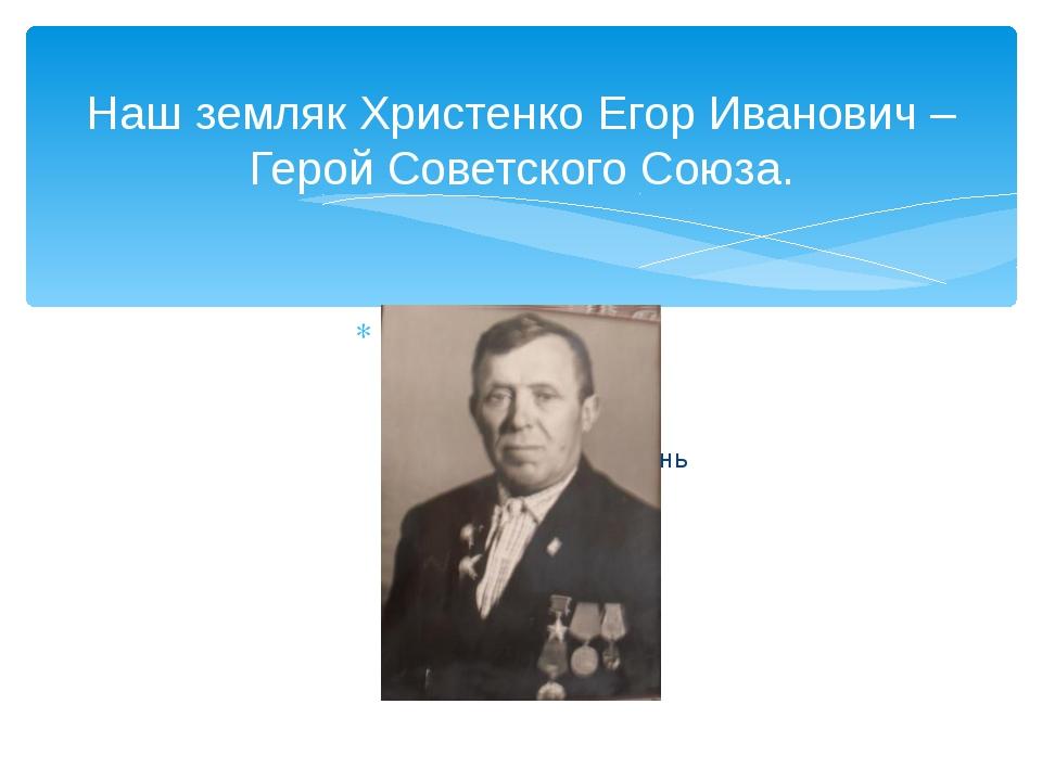 Наш земляк Христенко Егор Иванович – Герой Советского Союза.
