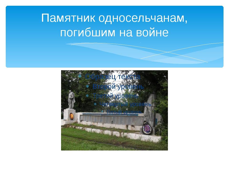 Памятник односельчанам, погибшим на войне