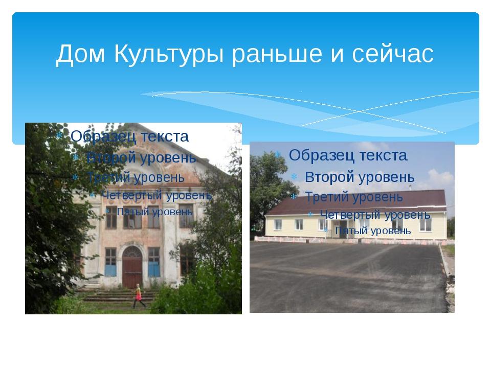 Дом Культуры раньше и сейчас