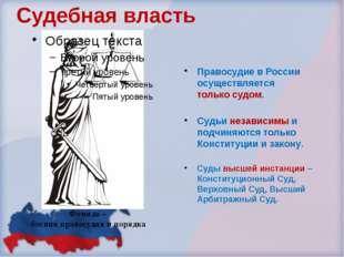 Судебная власть Правосудие в России осуществляется только судом. Судьи незави