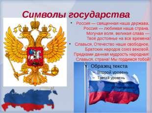 Символы государства Россия — священная наша держава, Россия — любимая наша с