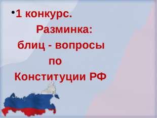 1 конкурс. Разминка: блиц - вопросы по Конституции РФ