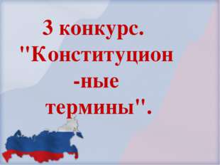 "3 конкурс. ""Конституцион -ные термины""."