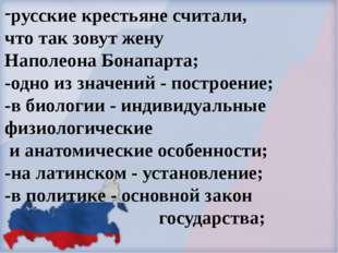 русские крестьяне считали, что так зовут жену Наполеона Бонапарта; -одно из з