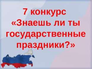 7 конкурс «Знаешь ли ты государственные праздники?»