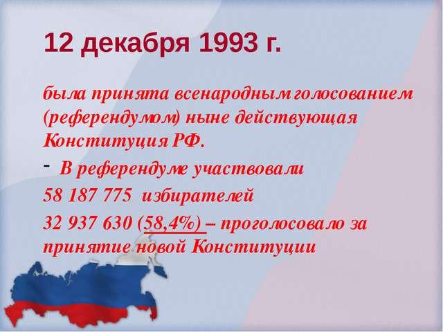 12 декабря 1993 г. была принята всенародным голосованием (референдумом) ныне...