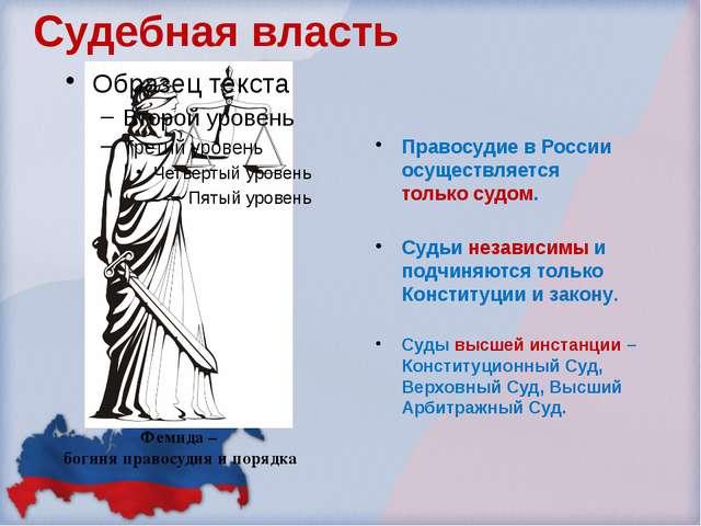 Судебная власть Правосудие в России осуществляется только судом. Судьи незави...
