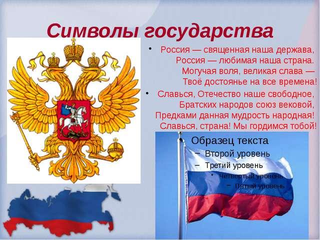 Символы государства Россия — священная наша держава, Россия — любимая наша с...