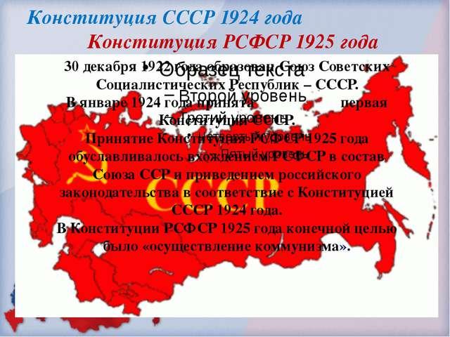 Конституция СССР 1924 года Конституция РСФСР 1925 года 30 декабря 1922 года о...