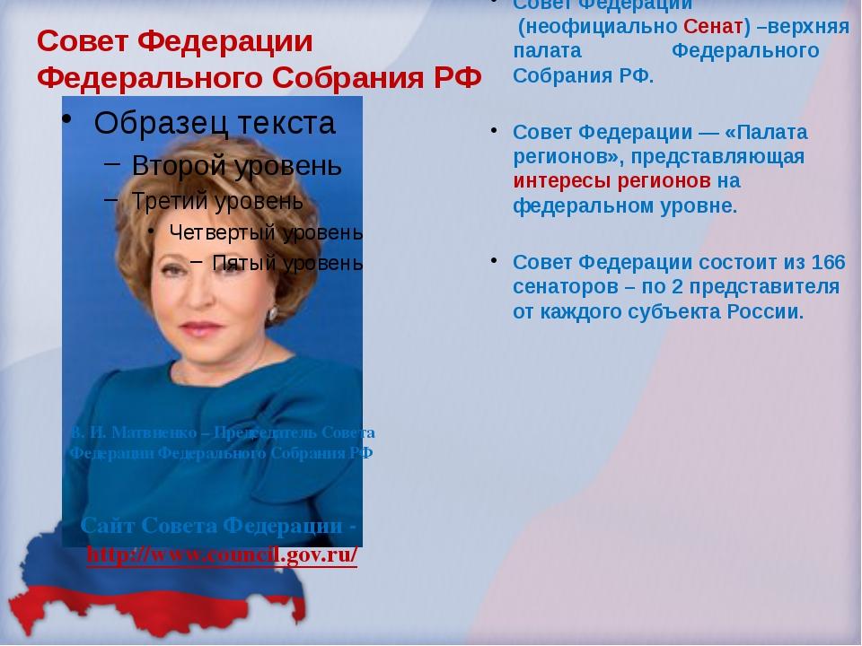 Совет Федерации Федерального Собрания РФ Совет Федерации (неофициально Сенат)...