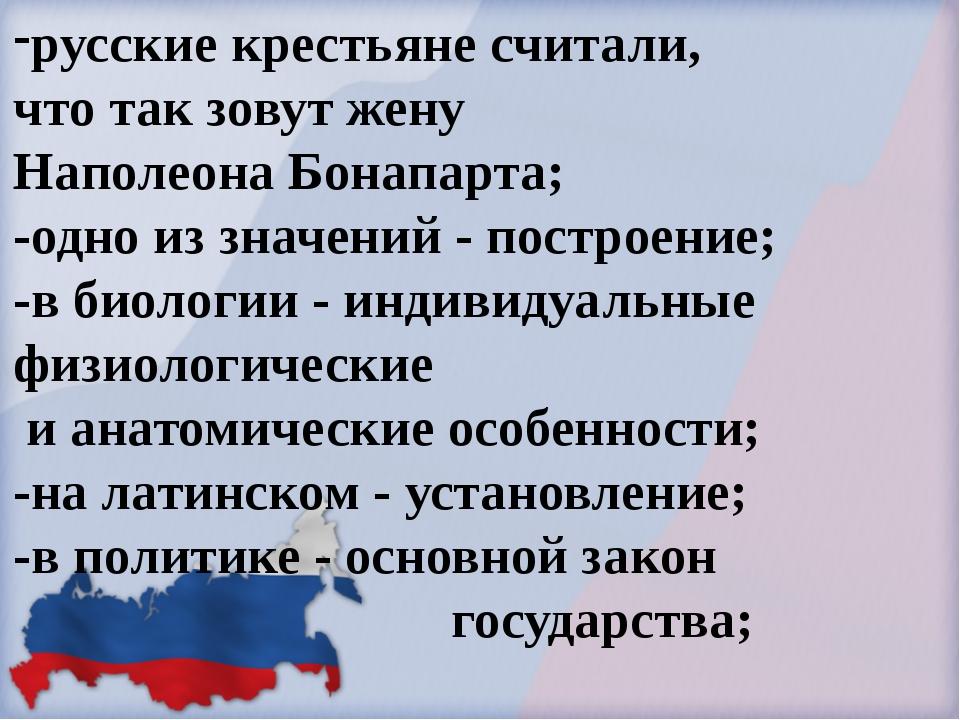 русские крестьяне считали, что так зовут жену Наполеона Бонапарта; -одно из з...
