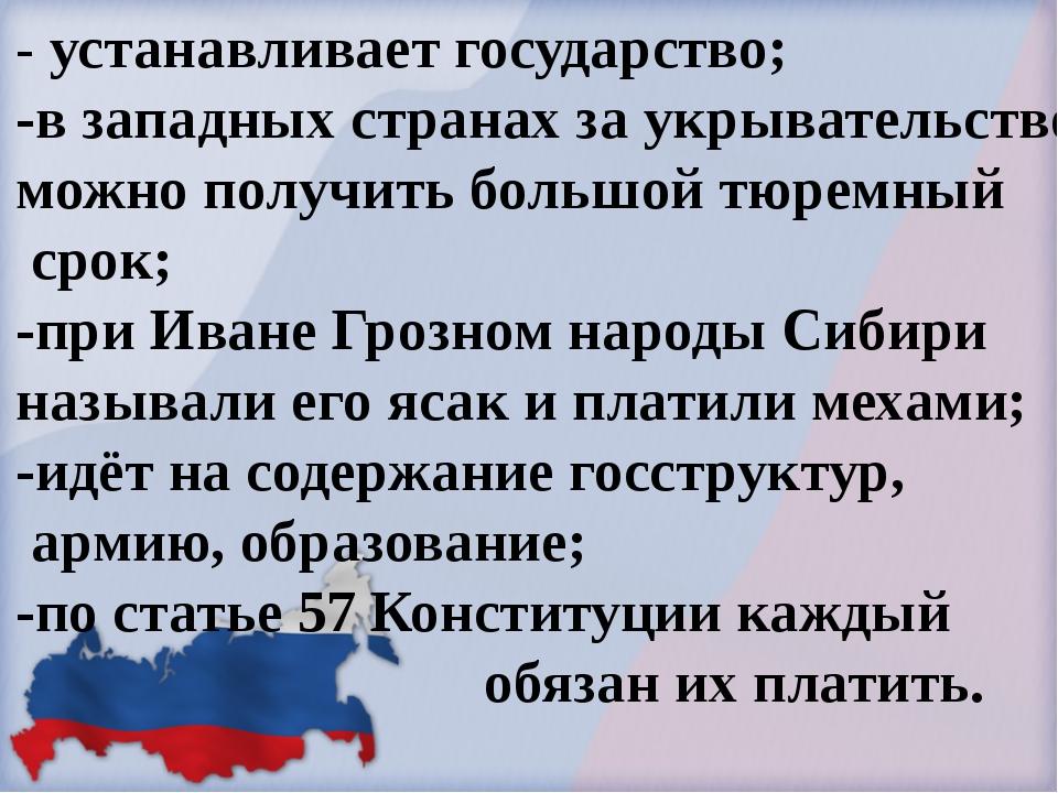 - устанавливает государство; -в западных странах за укрывательство можно полу...