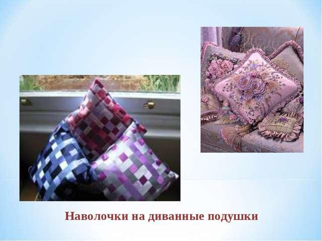 Наволочки на диванные подушки