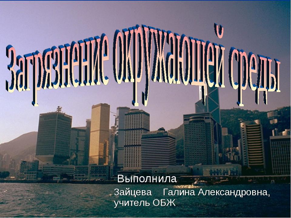 Выполнила Зайцева Галина Александровна, учитель ОБЖ