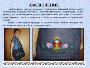 ЗАКЛЮЧЕНИЕ Национальные узоры и орнаменты, украшающие татарский костюм можно