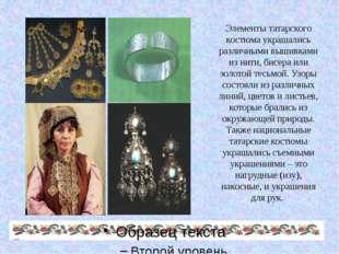 Элементы татарского костюма украшались различными вышивками из нити, бисера и