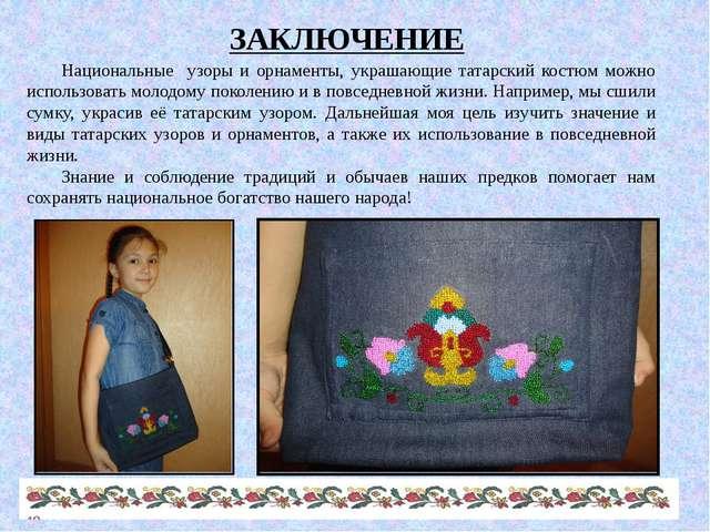 ЗАКЛЮЧЕНИЕ Национальные узоры и орнаменты, украшающие татарский костюм можно...