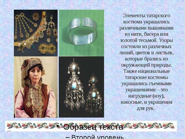 Элементы татарского костюма украшались различными вышивками из нити, бисера и...