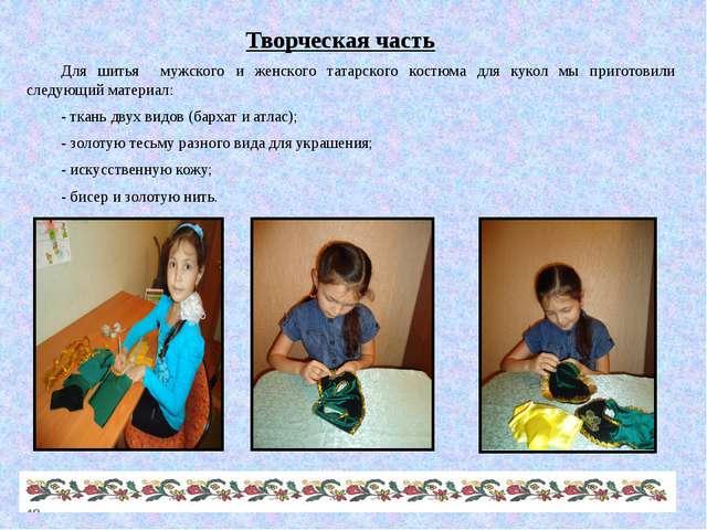 Творческая часть Для шитья мужского и женского татарского костюма для кукол...