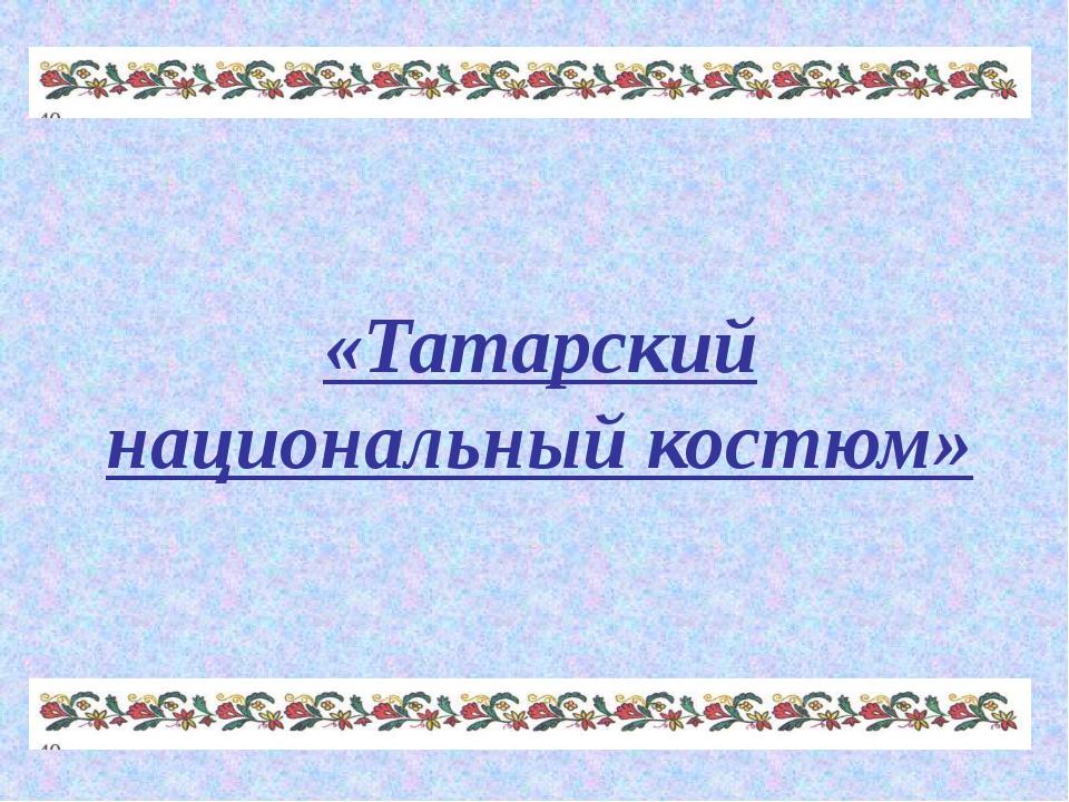 «Татарский национальный костюм»