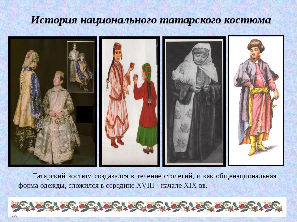 История национального татарского костюма Татарский костюм создавался в течен...