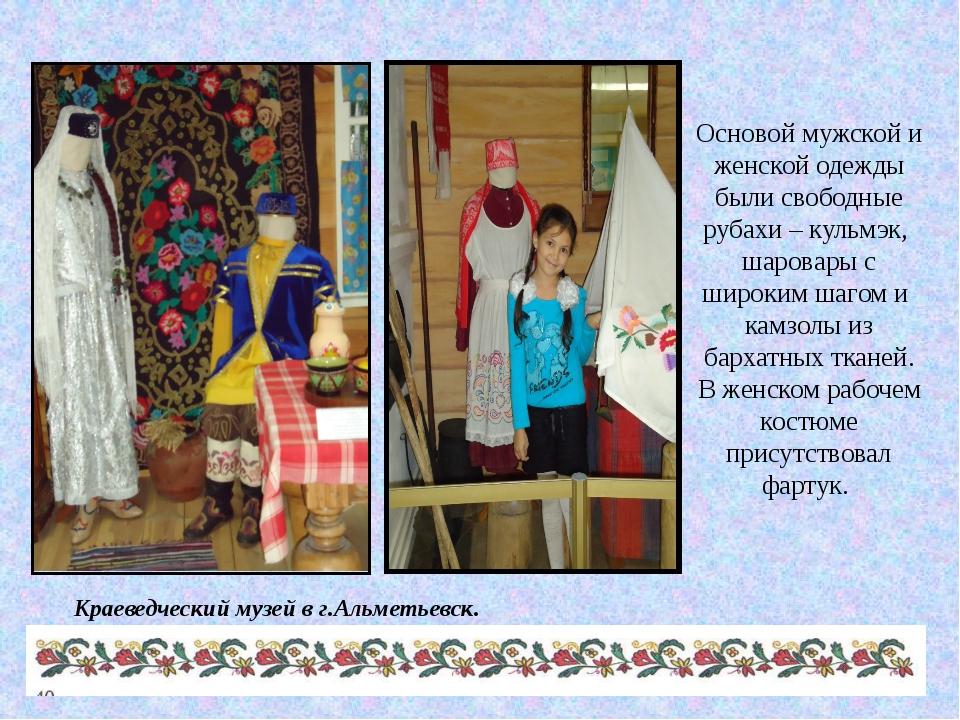 Основой мужской и женской одежды были свободные рубахи – кульмэк, шаровары с...