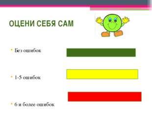 ОЦЕНИ СЕБЯ САМ Без ошибок 1-5 ошибок 6 и более ошибок