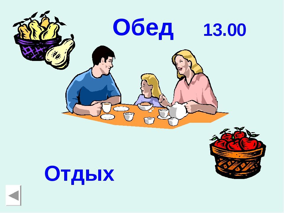 Обед Отдых 13.00