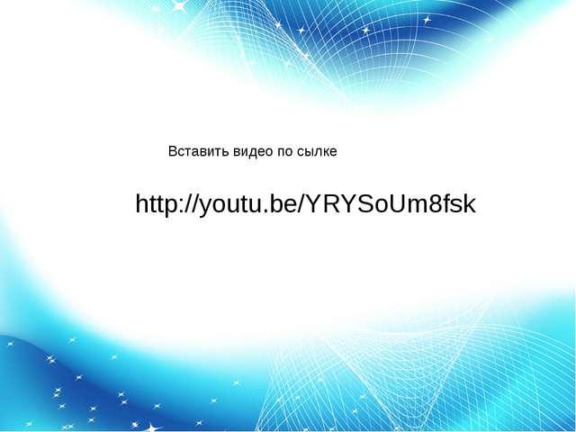 http://youtu.be/YRYSoUm8fsk Вставить видео по сылке