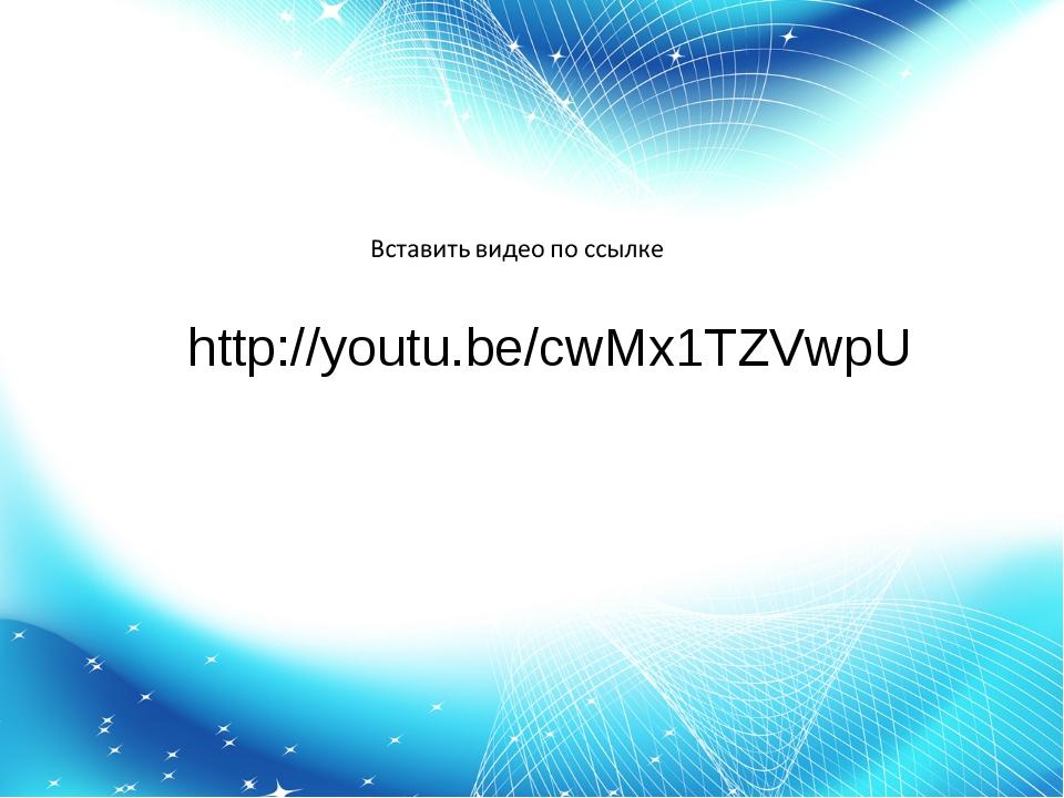 http://youtu.be/cwMx1TZVwpU