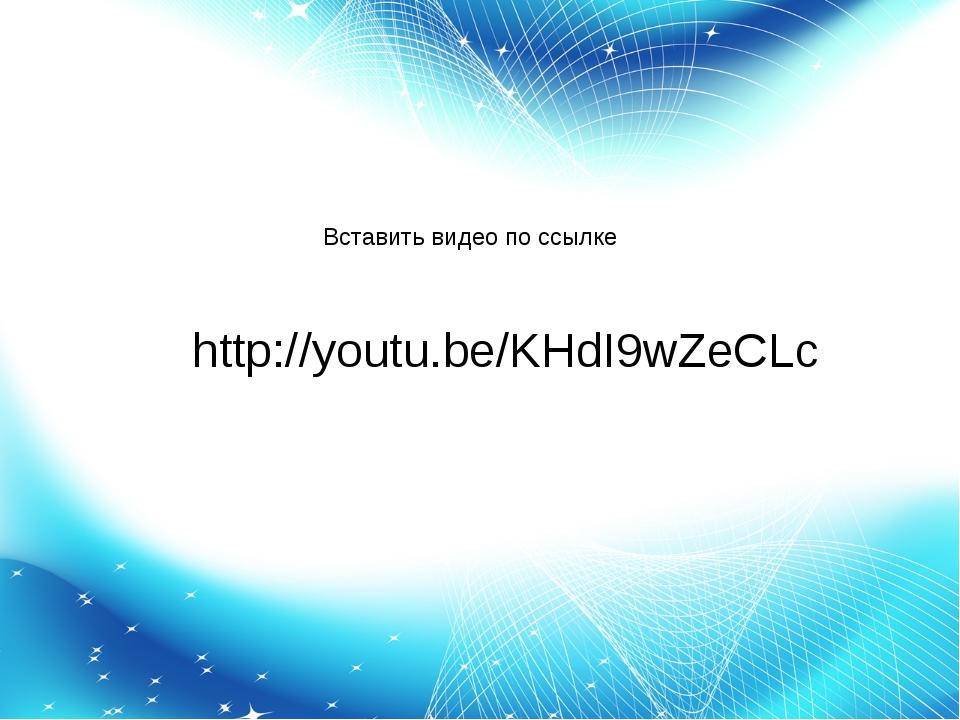 http://youtu.be/KHdI9wZeCLc Вставить видео по ссылке