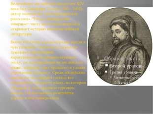 Величайшим английским писателем XIV века был Джеффри Чосер (1340—1400), авто